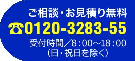 tel:0120-3283-55